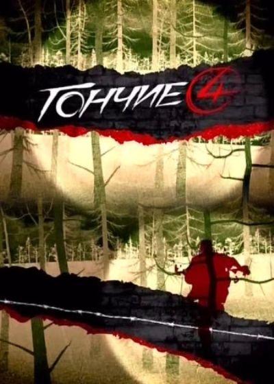 Гончие 4 Сезон 2012